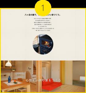 point-yamaguchi-1