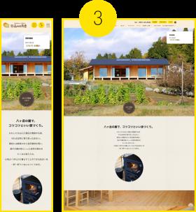 point-yamaguchi-3